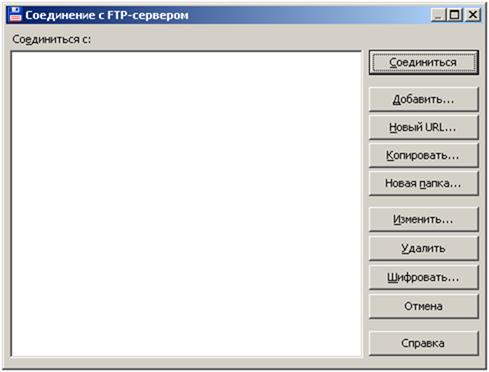 Откройте ТС, нажмите в меню FTP – соединиться с FTP-сервером