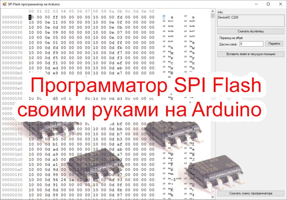 Программатор своими руками flash 35